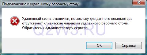 rdp-error