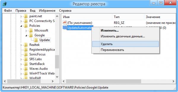 Обновления отключены администратором, как исправить в Google Chrome?