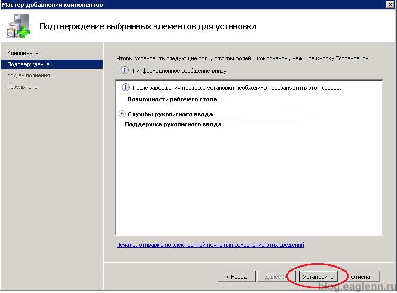 Windows Server 2008 R2 установить возможности рабочего стола