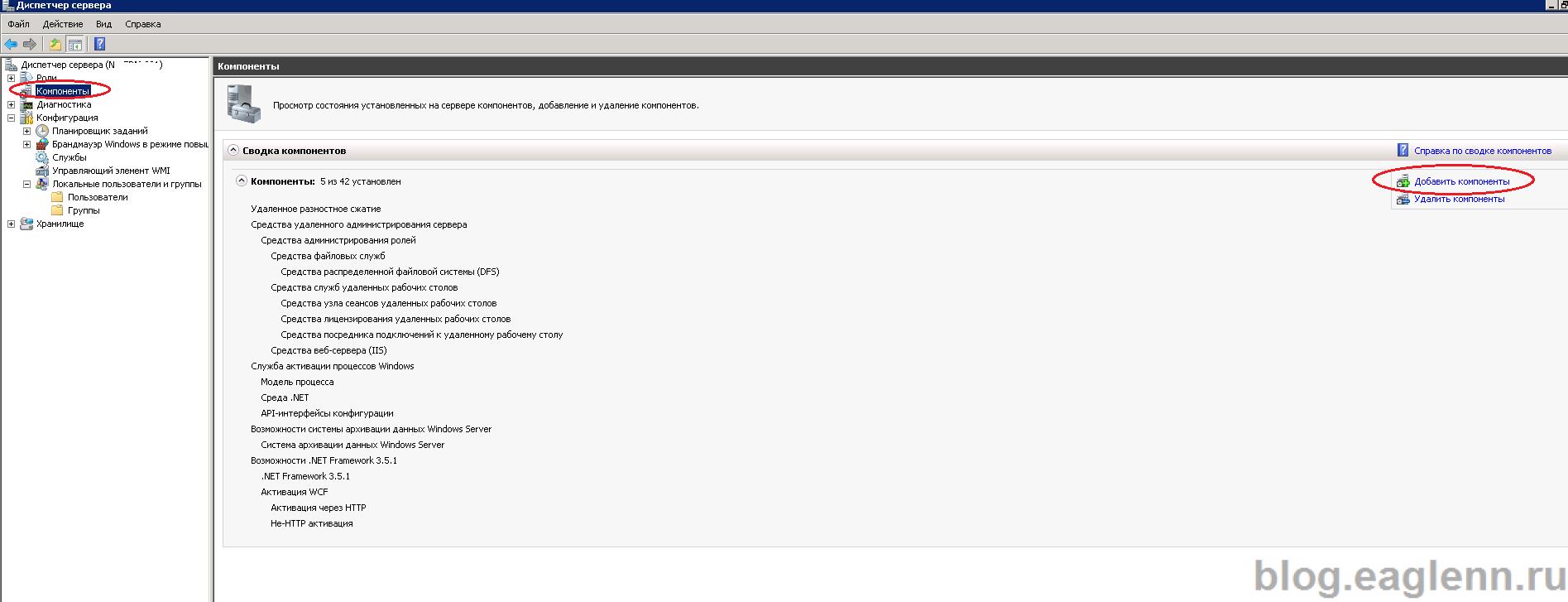 Windows Server 2008 R2 установка компонентов