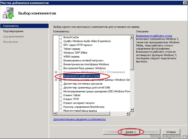 Windows Server 2008 R2 возможности рабочего стола