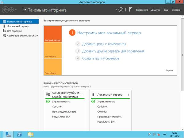 Диспетчер серверов - Windows Server 2012