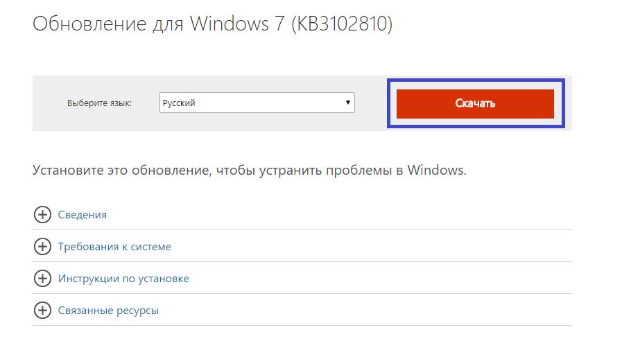 Обновление kb3102810