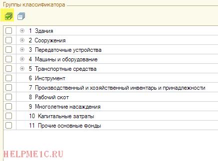 Как загрузить ЕНАОФ в 1С Бухгалтерия 8.3 (редакция 3.0) №6