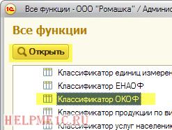 Как загрузить ОКОФ в 1С БУхгалтерия 8.3 (редакция 3.0) №3