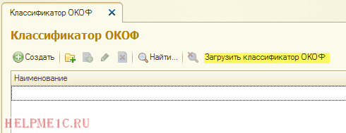Как загрузить ОКОФ в 1С БУхгалтерия 8.3 (редакция 3.0) №4