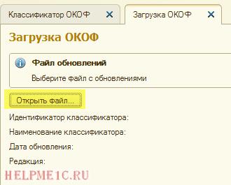 Как загрузить ОКОФ в 1С БУхгалтерия 8.3 (редакция 3.0) №5