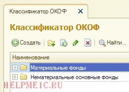 Как загрузить ОКОФ в 1С БУхгалтерия 8.3 (редакция 3.0) №8