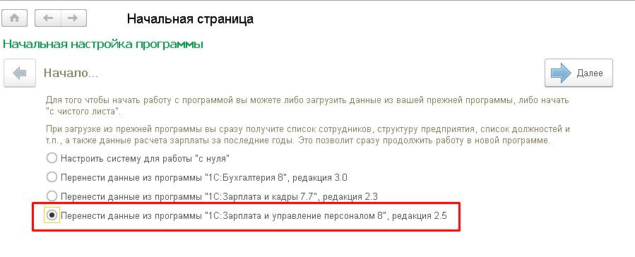 Перенос данных в ЗУП 3.1.2.213