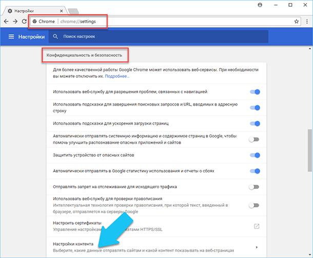 Chrome: Конфиденциальность и безопасность