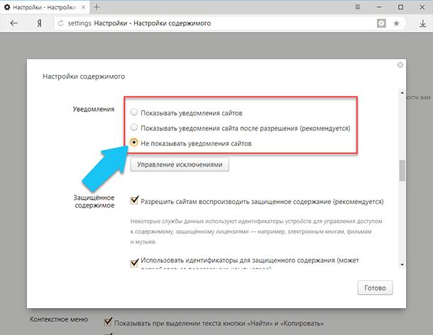 Yandex.Браузер: Уведомления