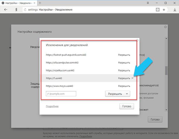 Yandex.Браузер: Исключения для уведомлений