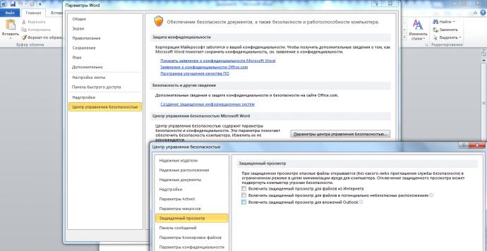 отключить режим защищенного просмотра в MS Office