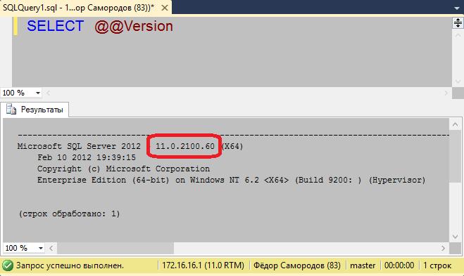 Как узнать версию SQL Server